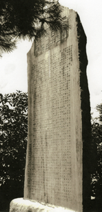 memoriale di usui